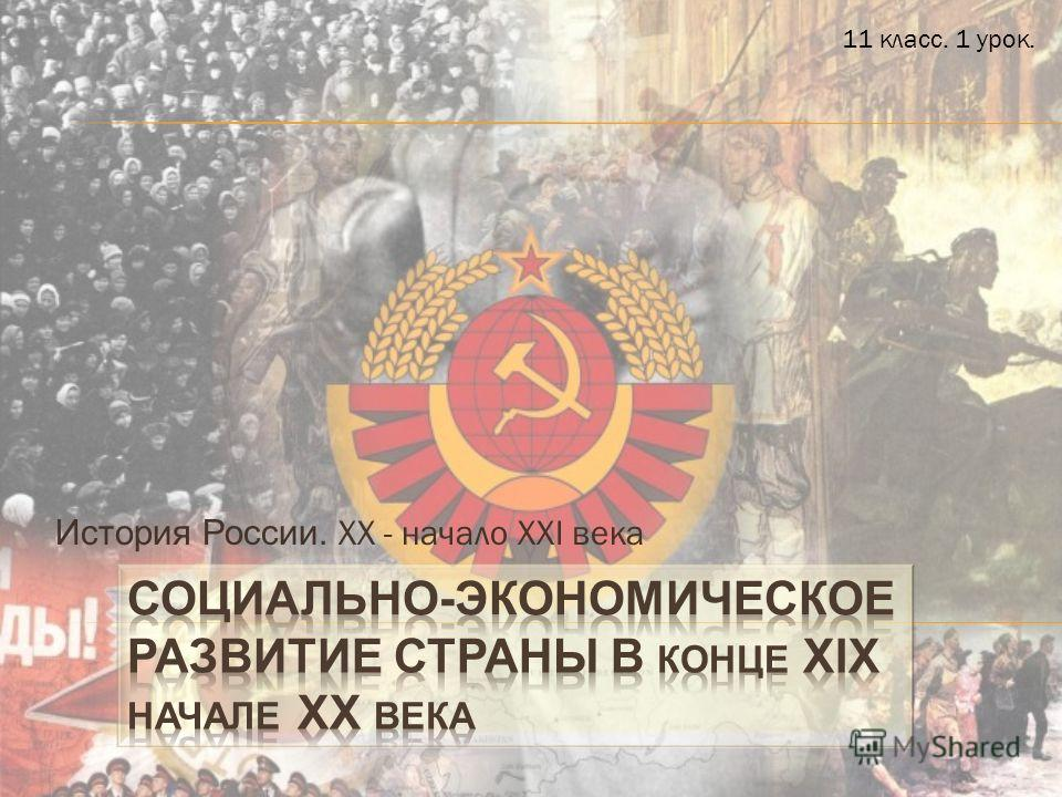 История России. XX - начало XXI века 11 класс. 1 урок.