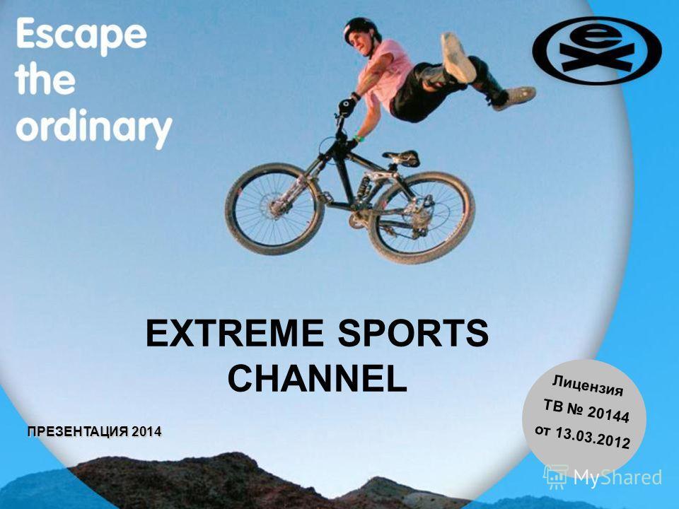 EXTREME SPORTS CHANNEL ПРЕЗЕНТАЦИЯ 2014 Лицензия ТВ 20144 от 13.03.2012
