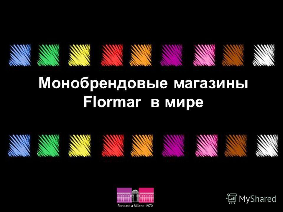 Монобрендовые магазины Flormar в мире