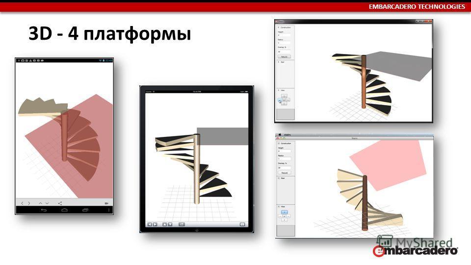 EMBARCADERO TECHNOLOGIES 3D - 4 платформы
