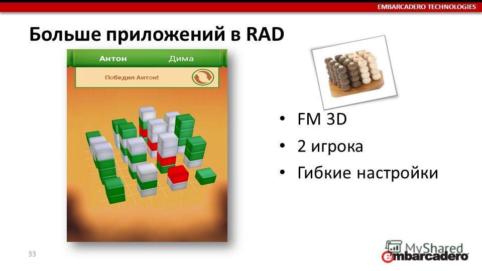 EMBARCADERO TECHNOLOGIES Больше приложений в RAD FM 3D 2 игрока Гибкие настройки 33
