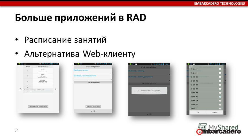 EMBARCADERO TECHNOLOGIES Больше приложений в RAD Расписание занятий Альтернатива Web-клиенту 34