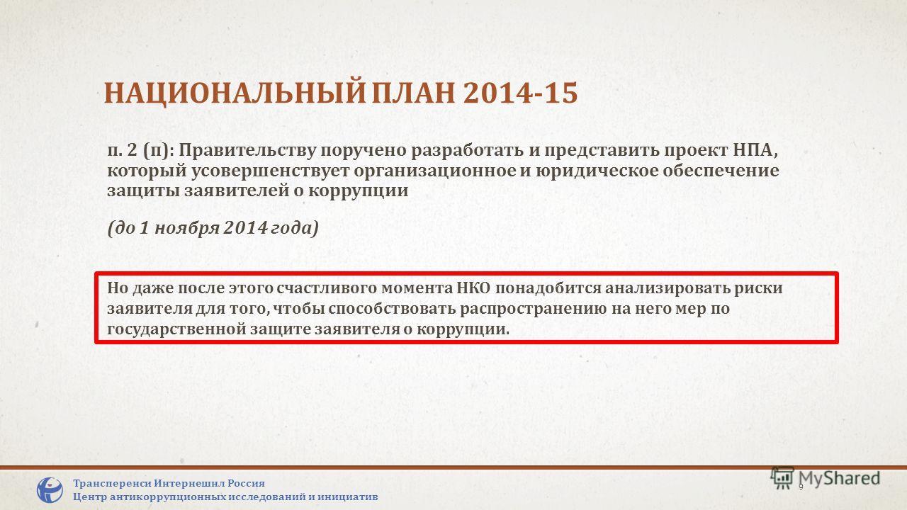 НАЦИОНАЛЬНЫЙ ПЛАН 2014-15 п. 2 (п): Правительству поручено разработать и представить проект НПА, который усовершенствует организационное и юридическое обеспечение защиты заявителей о коррупции (до 1 ноября 2014 года) Трансперенси Интернешнл Россия Це