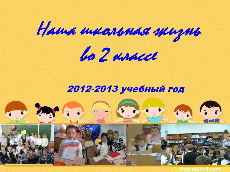 Prezentacii.com Наша школьная жизнь во 2 классе 2012-2013 учебный год