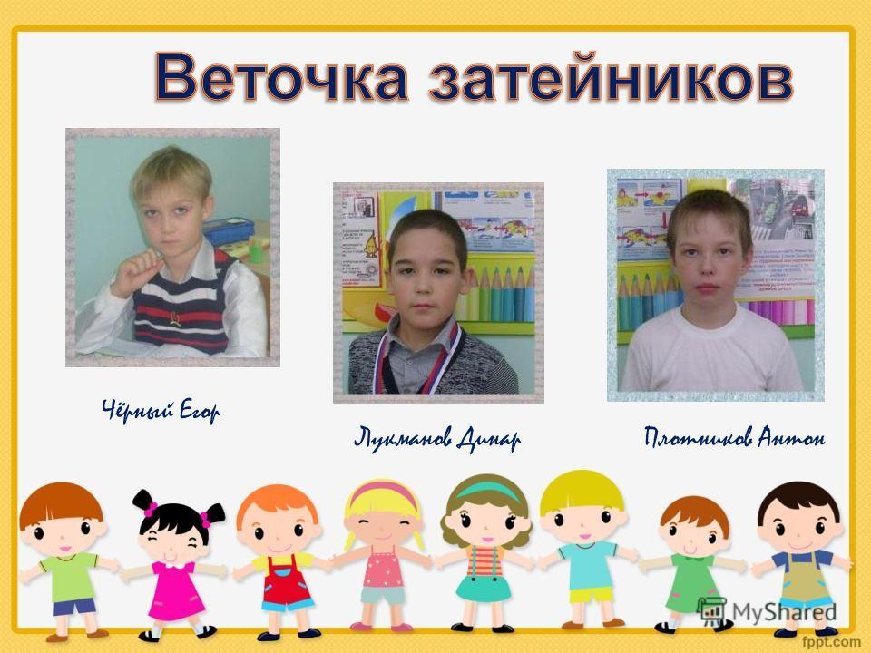 Чёрный Егор Лукманов Динар Плотников Антон