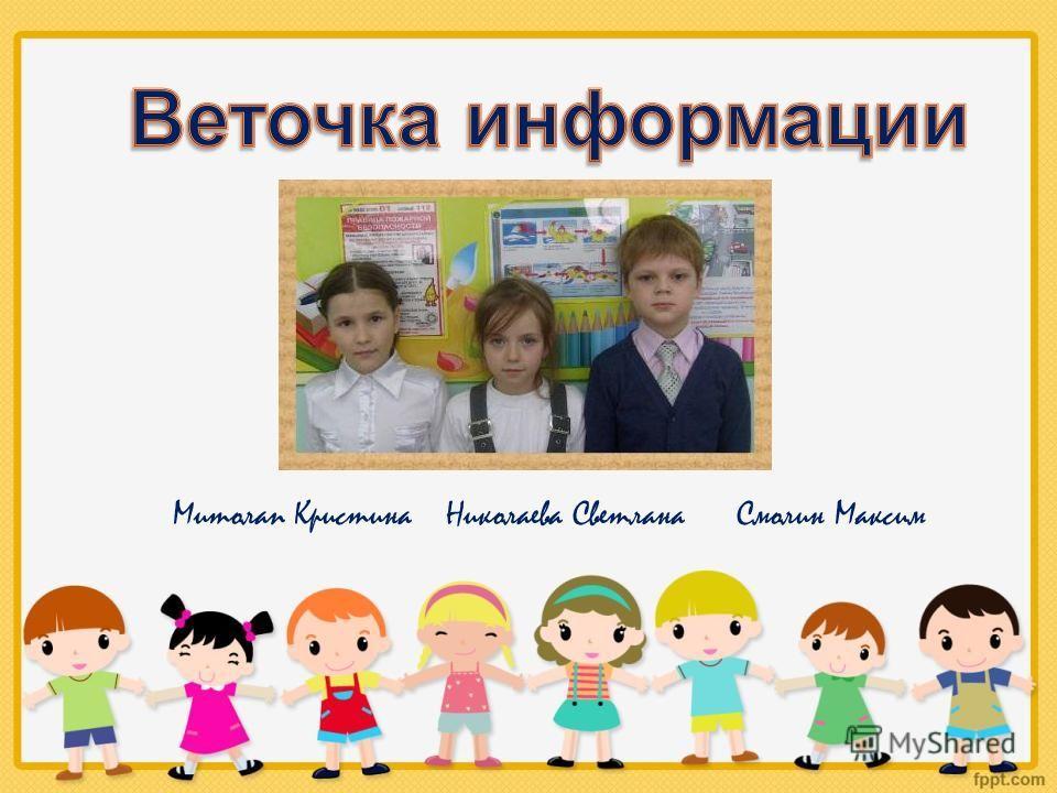 Митолап Кристина Николаева Светлана Смолин Максим