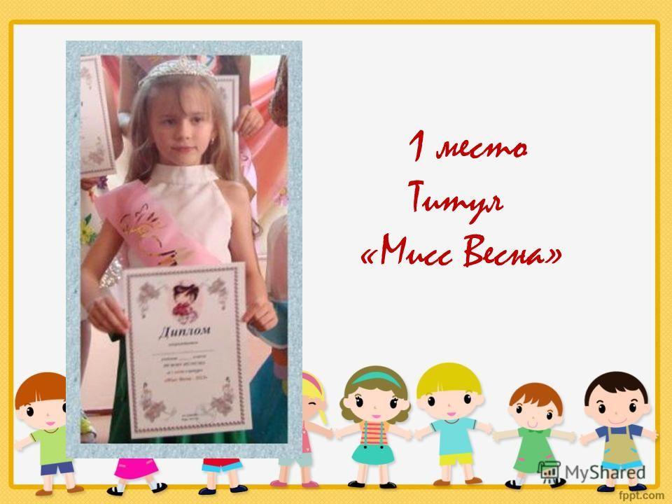 1 место Титул «Мисс Весна»