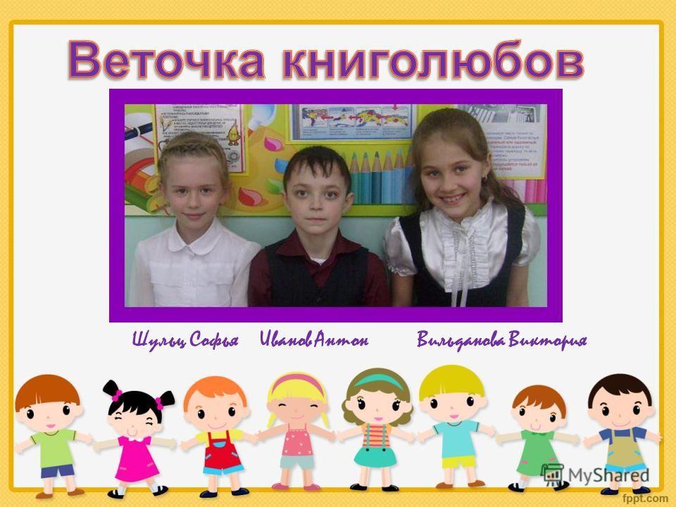 Шульц Софья Иванов Антон Вильданова Виктория