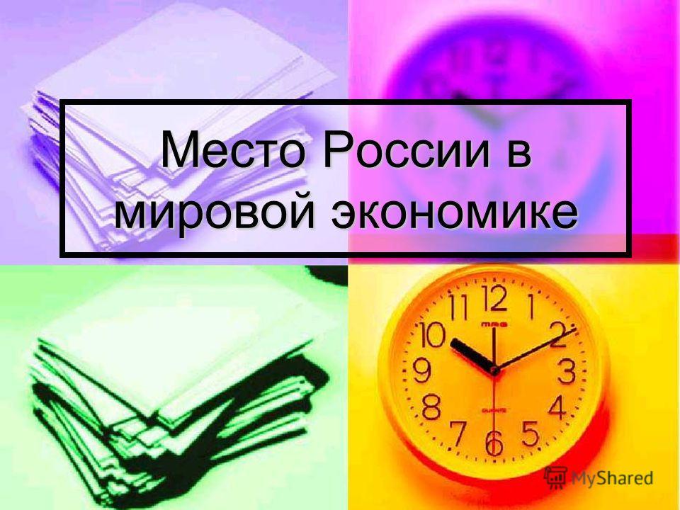 Место России в мировой экономике