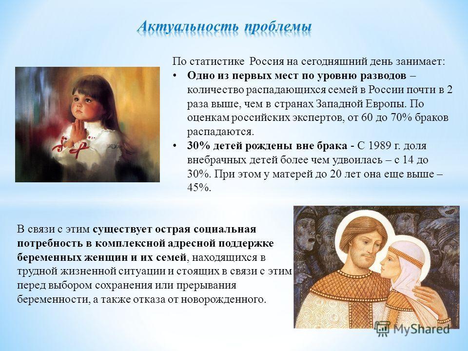 По статистике Россия на сегодняшний день занимает: Одно из первых мест по уровню разводов – количество распадающихся семей в России почти в 2 раза выше, чем в странах Западной Европы. По оценкам российских экспертов, от 60 до 70% браков распадаются.
