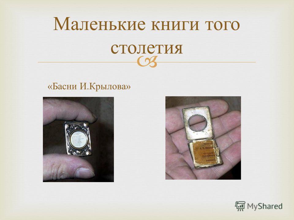 Маленькие книги того столетия « Басни И. Крылова »