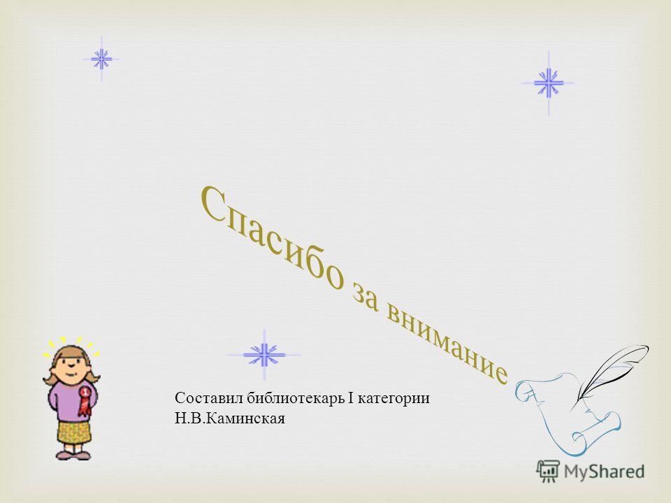 Составил библиотекарь І категории Н. В. Каминская