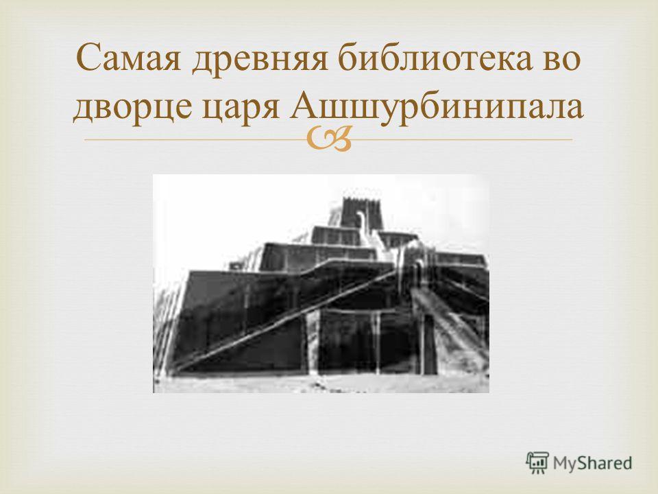 Самая древняя библиотека во дворце царя Ашшурбинипала