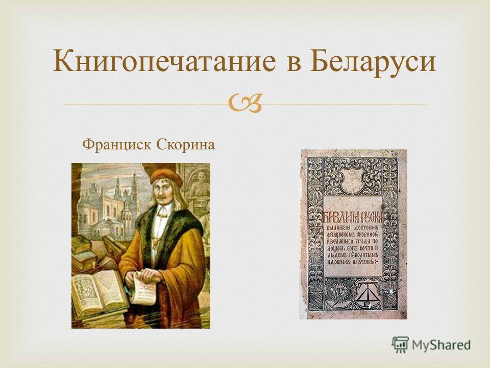 Книгопечатание в Беларуси Франциск Скорина