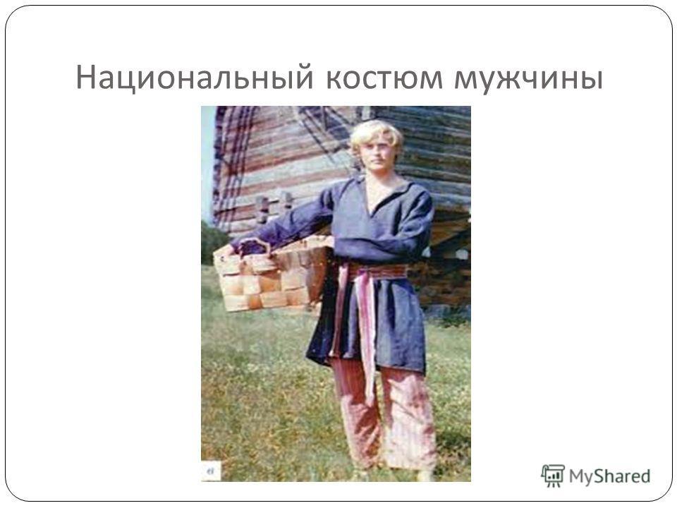 Национальный костюм мужчины