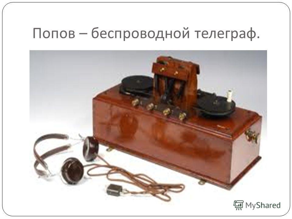 Попов – беспроводной телеграф.