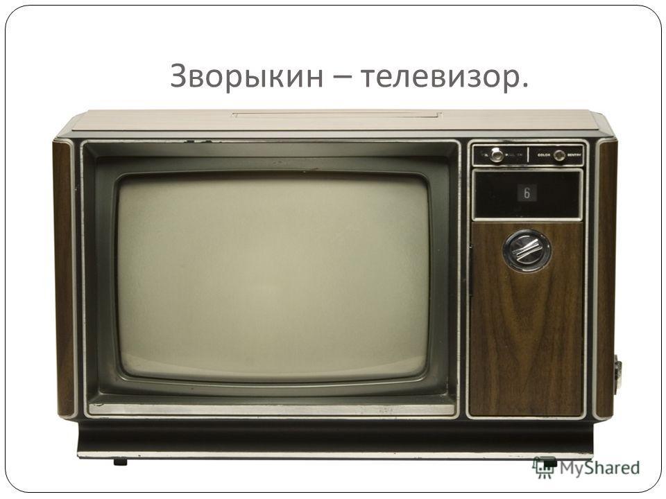 Зворыкин – телевизор.