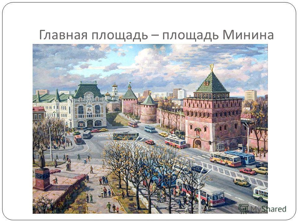 Главная площадь – площадь Минина