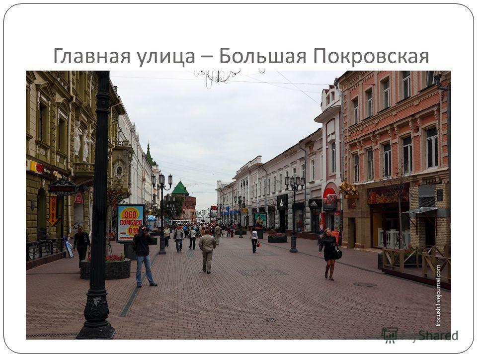 Главная улица – Большая Покровская
