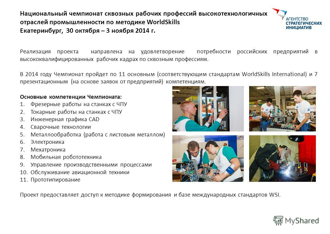 Реализация проекта направлена на удовлетворение потребности российских предприятий в высококвалифицированных рабочих кадрах по сквозным профессиям. В 2014 году Чемпионат пройдет по 11 основным (соответствующим стандартам WorldSkills International) и