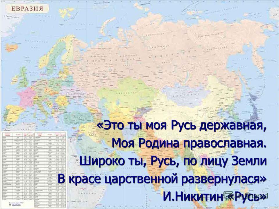 «Это ты моя Русь державная, Моя Родина православная. Широко ты, Русь, по лицу Земли В красе царственной развернулся» И.Никитин «Русь»