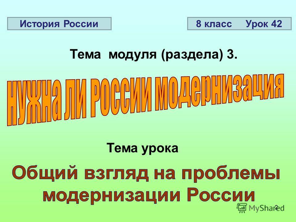 2 Тема модуля (раздела) 3. Тема урока История России 8 класс Урок 42