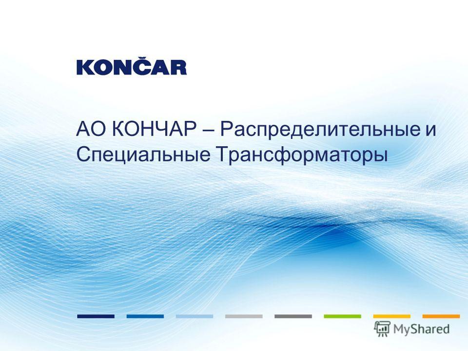 АО КОНЧАР – Распределительные и Специальные Трансформаторы
