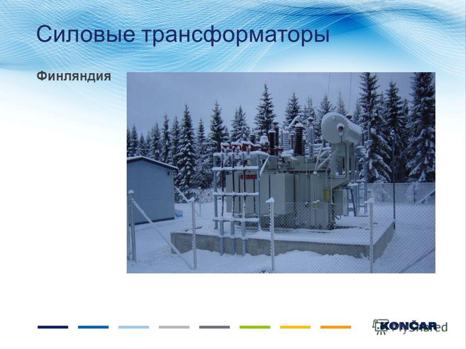 Финляндия Силовые трансформаторы