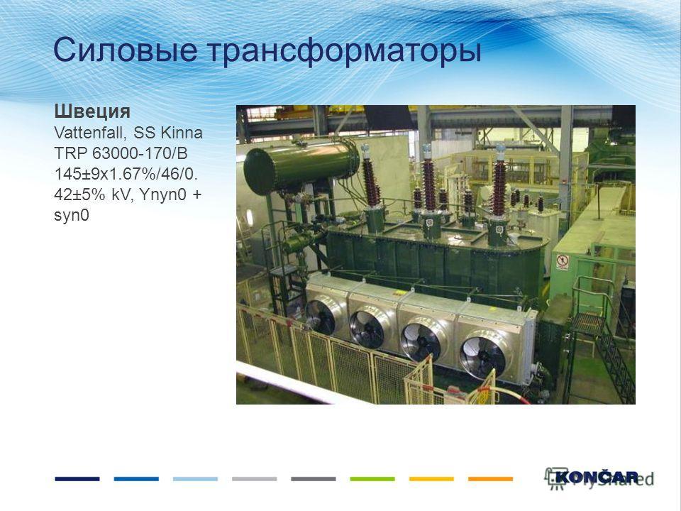 Швеция Vattenfall, SS Kinna TRP 63000-170/B 145±9x1.67%/46/0. 42±5% kV, Ynyn0 + syn0 Силовые трансформаторы
