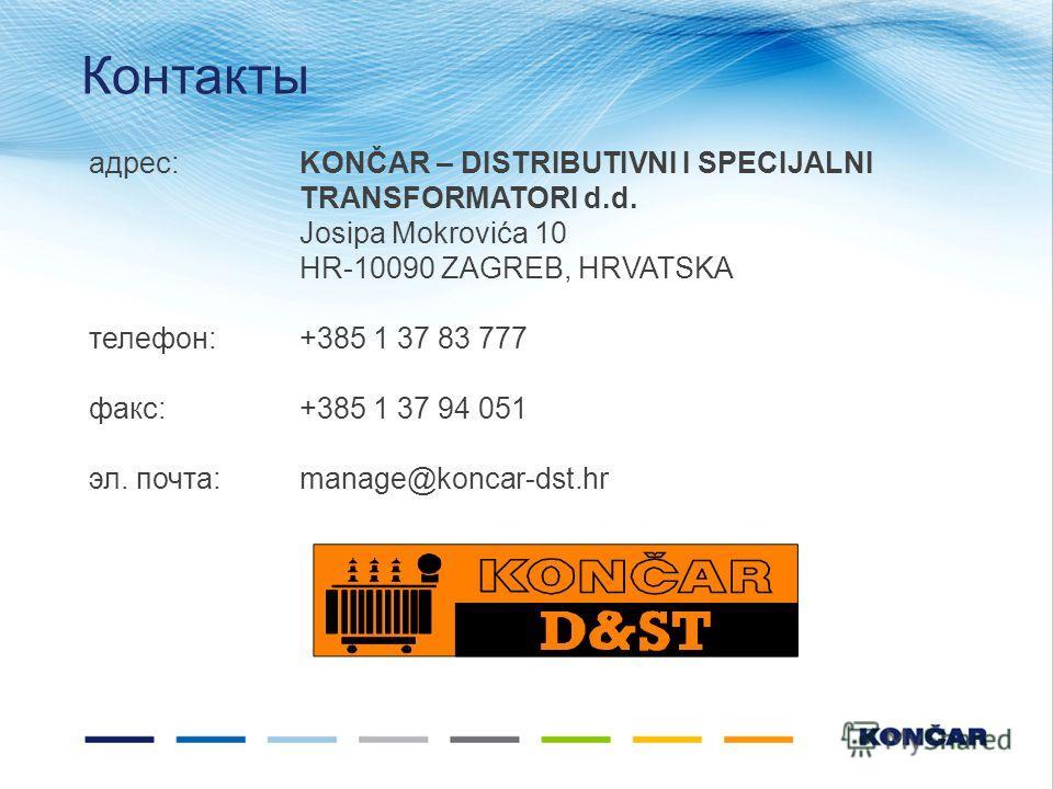 адрес:KONČAR – DISTRIBUTIVNI I SPECIJALNI TRANSFORMATORI d.d. Josipa Mokrovića 10 HR-10090 ZAGREB, HRVATSKA телефон:+385 1 37 83 777 факс:+385 1 37 94 051 эл. почта:manage@koncar-dst.hr Контакты