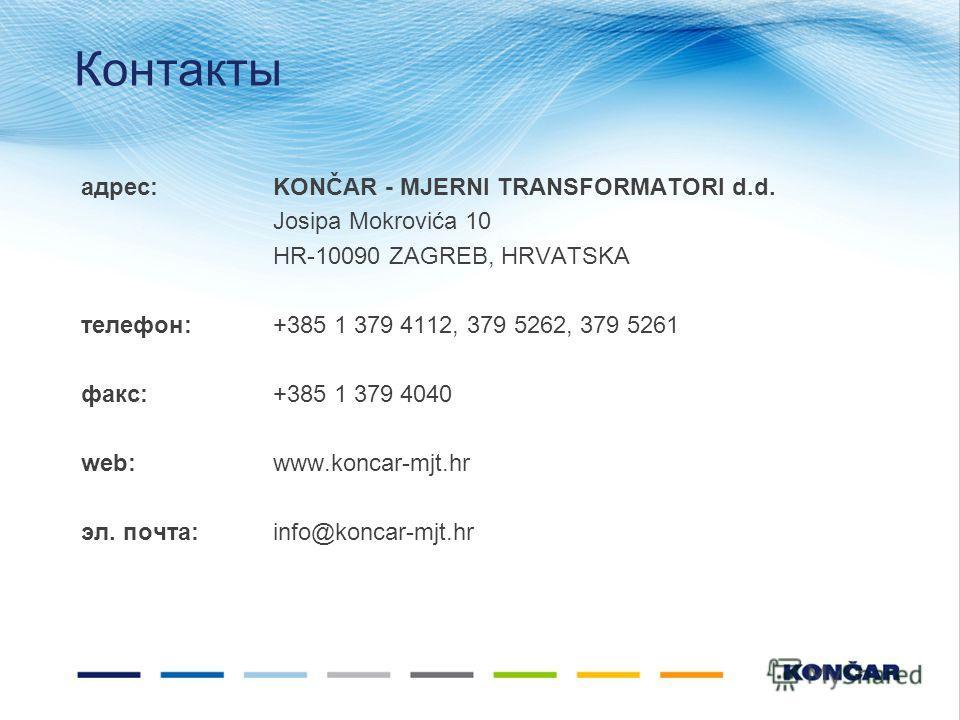 адрес:KONČAR - MJERNI TRANSFORMATORI d.d. Josipa Mokrovića 10 HR-10090 ZAGREB, HRVATSKA телефон:+385 1 379 4112, 379 5262, 379 5261 факс:+385 1 379 4040 web:www.koncar-mjt.hr эл. почта:info@koncar-mjt.hr