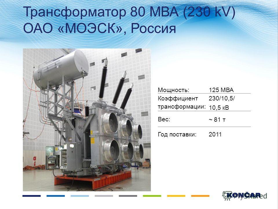 Трансформатор 80 МВА (230 kV) ОАО «МОЭСК», Россия Мощность:125 МВА Коэффициент трансформации: 230/10,5/ 10,5 кВ Вес: ~ 81 т Год поставки:2011