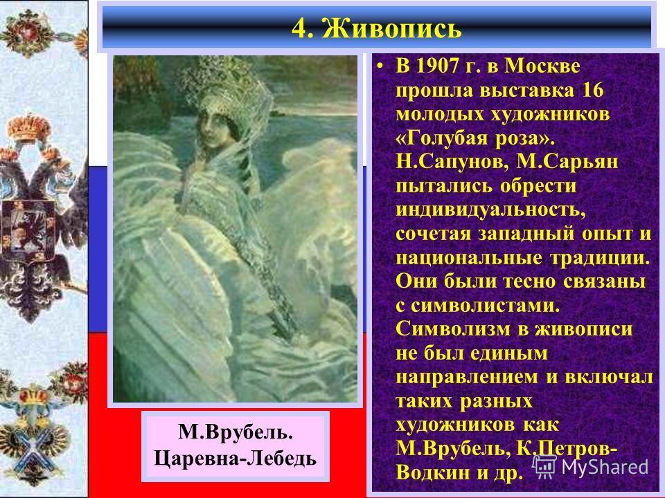 В 1907 г. в Москве прошла выставка 16 молодых художников «Голубая роза». Н.Сапунов, М.Сарьян пытались обрести индивидуальность, сочетая западный опыт и национальные традиции. Они были тесно связаны с символистами. Символизм в живописи не был единым н