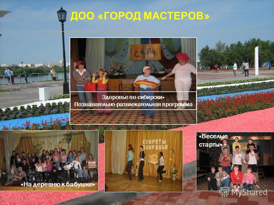 «Веселые старты» Здоровье по-сибирски» Познавательно-развлекательная программа «На деревню к бабушке» ДОО «ГОРОД МАСТЕРОВ»