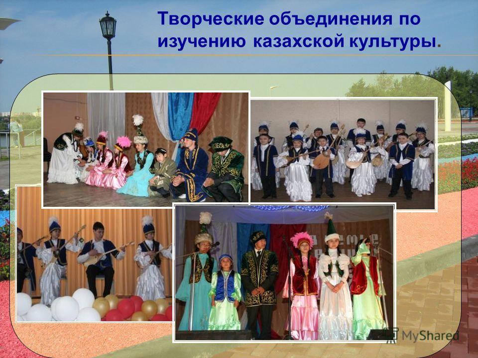 Творческие объединения по изучению казахской культуры.