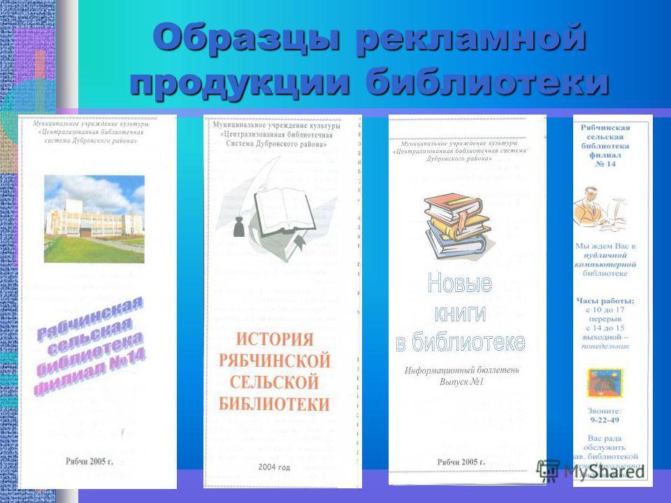 Образцы рекламной продукции библиотеки