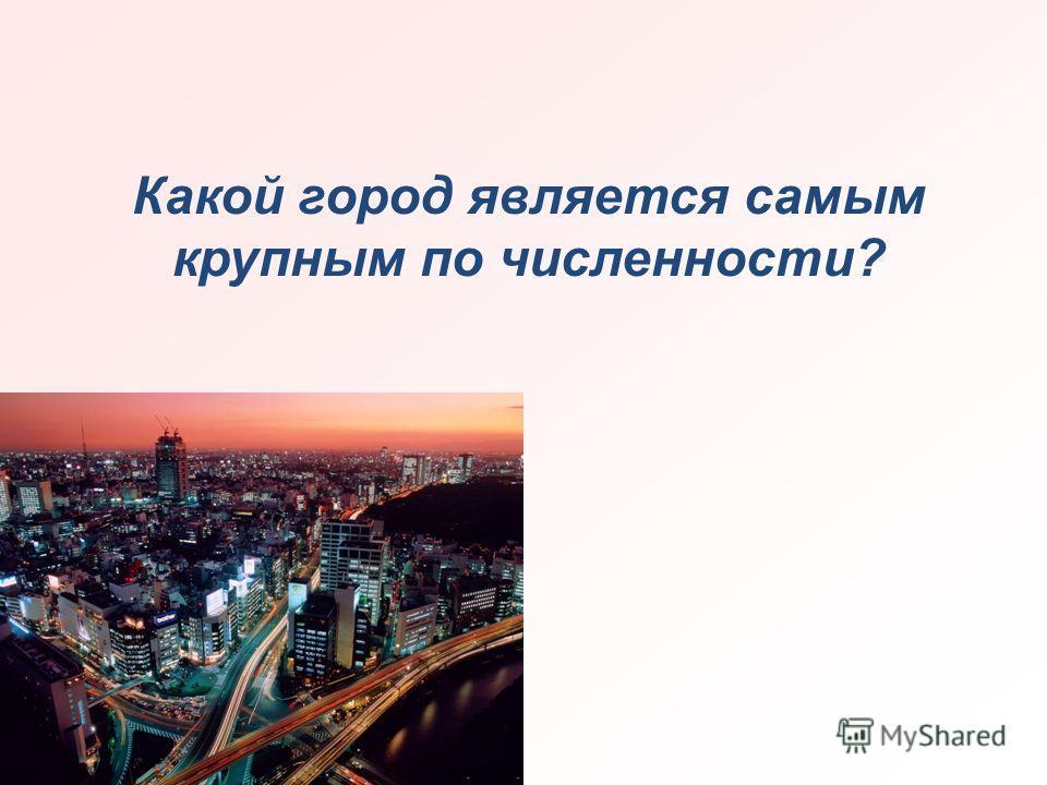 Какой город является самым крупным по численности?