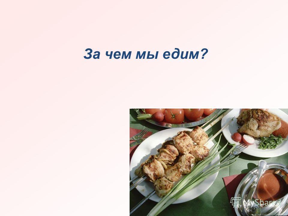 За чем мы едим?