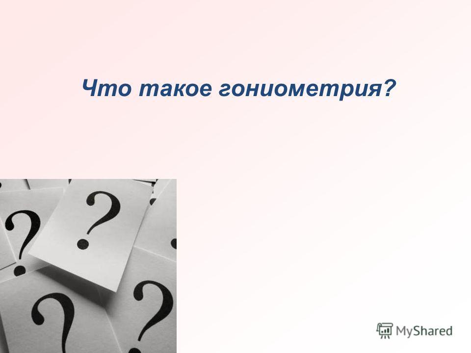 Что такое гониометрия?