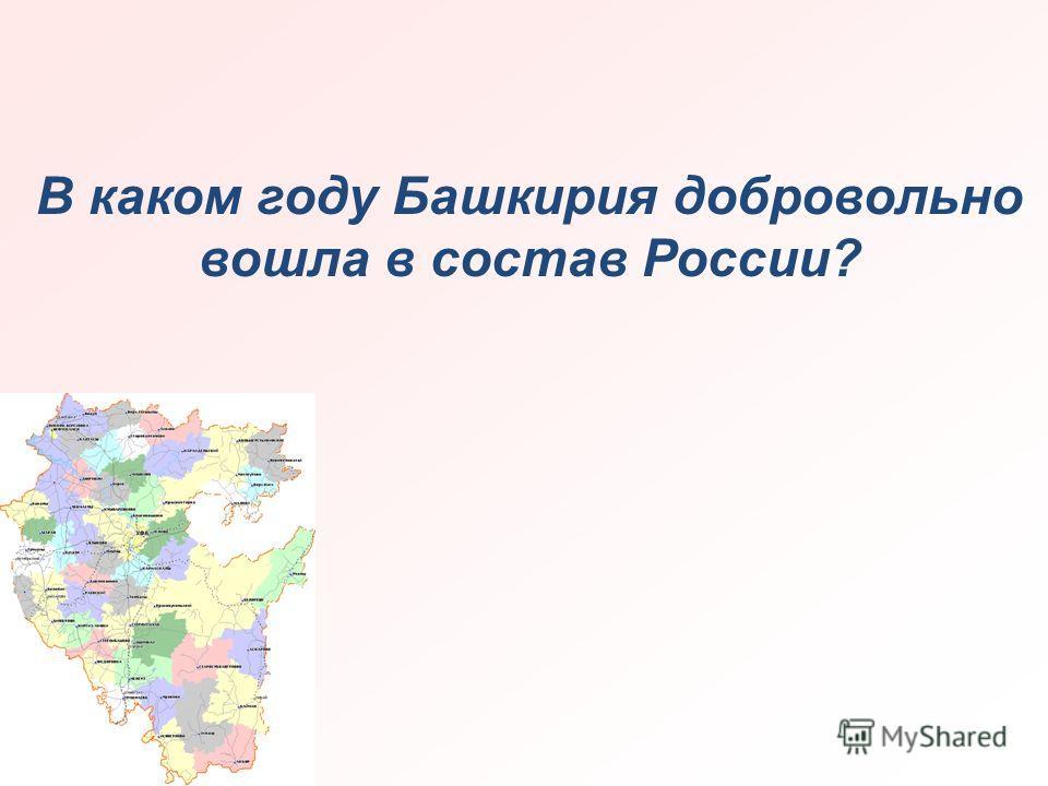 В каком году Башкирия добровольно вошла в состав России?