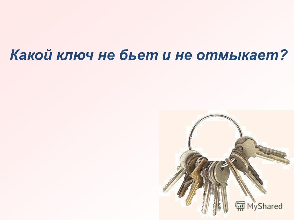 Какой ключ не бьет и не отмыкает?