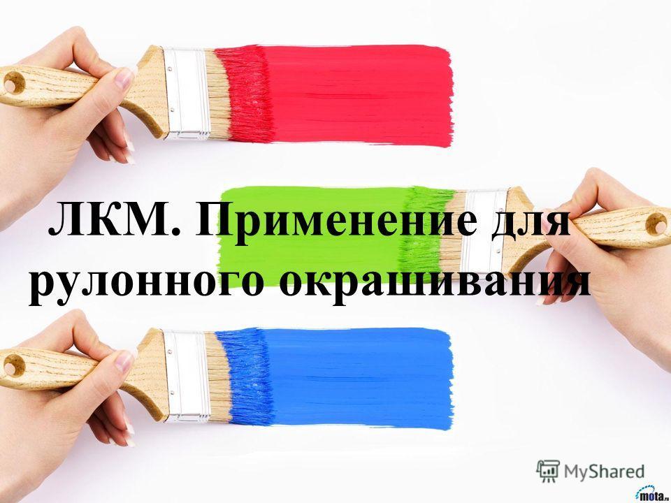 ЛКМ. Применение для рулонного окрашивания