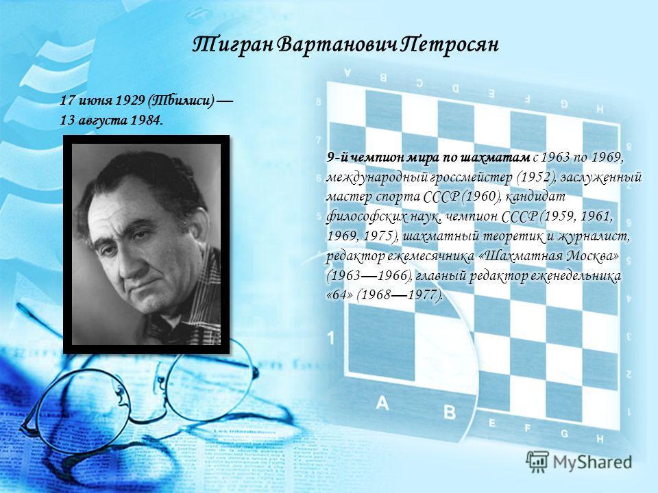 Тигран Вартанович Петросян 17 июня 1929 (Тбилиси) 13 августа 1984.