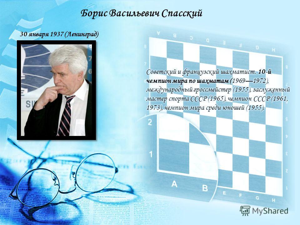 Борис Васильевич Спасский 30 января 1937 (Ленинград)