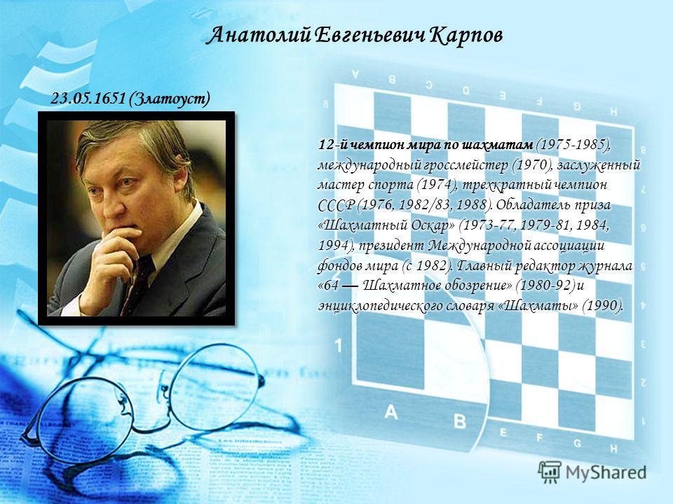 Анатолий Евгеньевич Карпов 23.05.1651 (Златоуст)