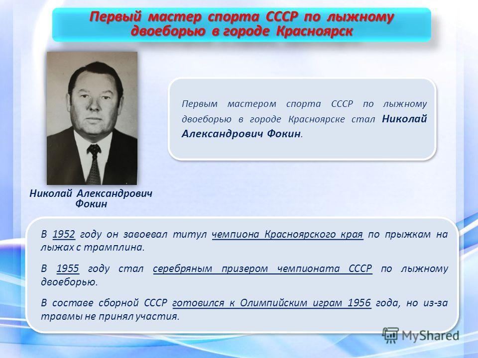 Первый мастер спорта СССР по лыжному двоеборью в городе Красноярск В 1952 году он завоевал титул чемпиона Красноярского края по прыжкам на лыжах с трамплина. В 1955 году стал серебряным призером чемпионата СССР по лыжному двоеборью. В составе сборной
