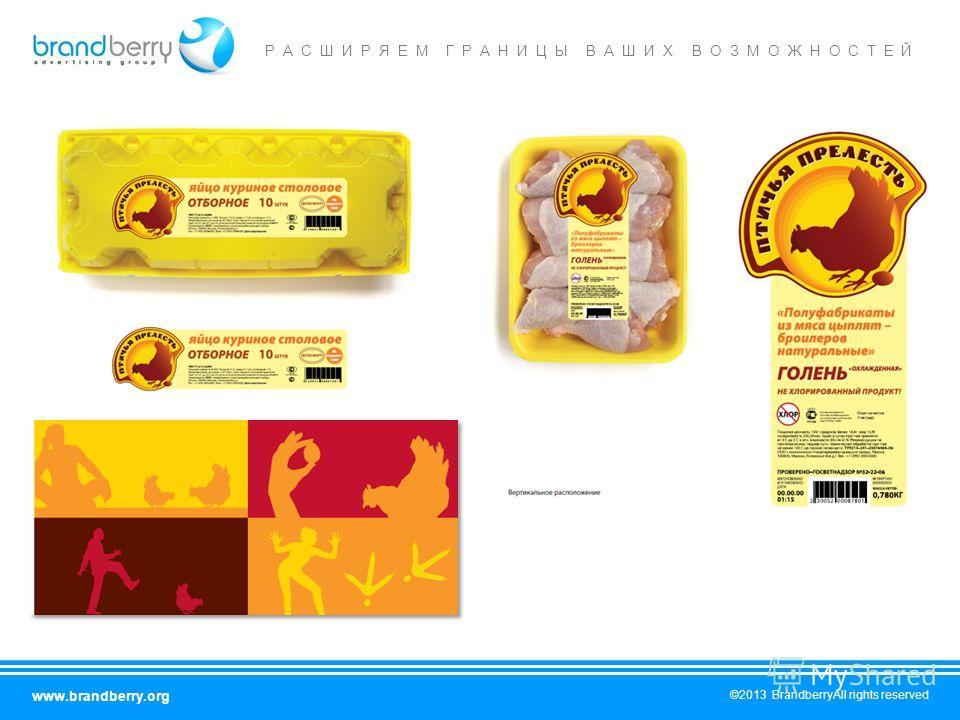 РАСШИРЯЕМ ГРАНИЦЫ ВАШИХ ВОЗМОЖНОСТЕЙ www.brandberry.org ©2013 BrandberryAll rights reserved