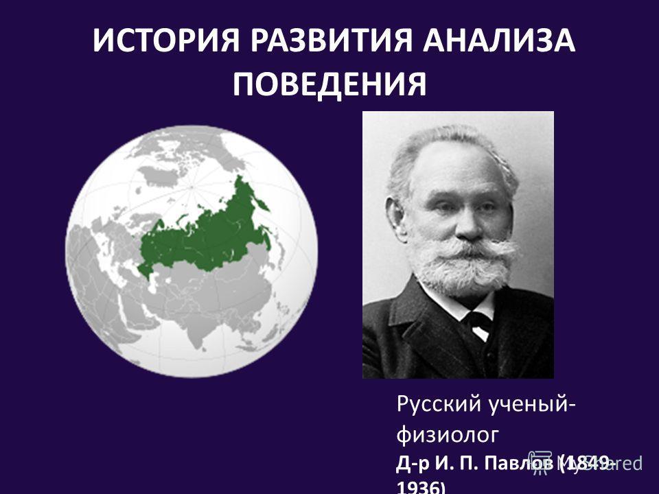 Русский ученый- физиолог Д-р И. П. Павлов (1849- 1936 )