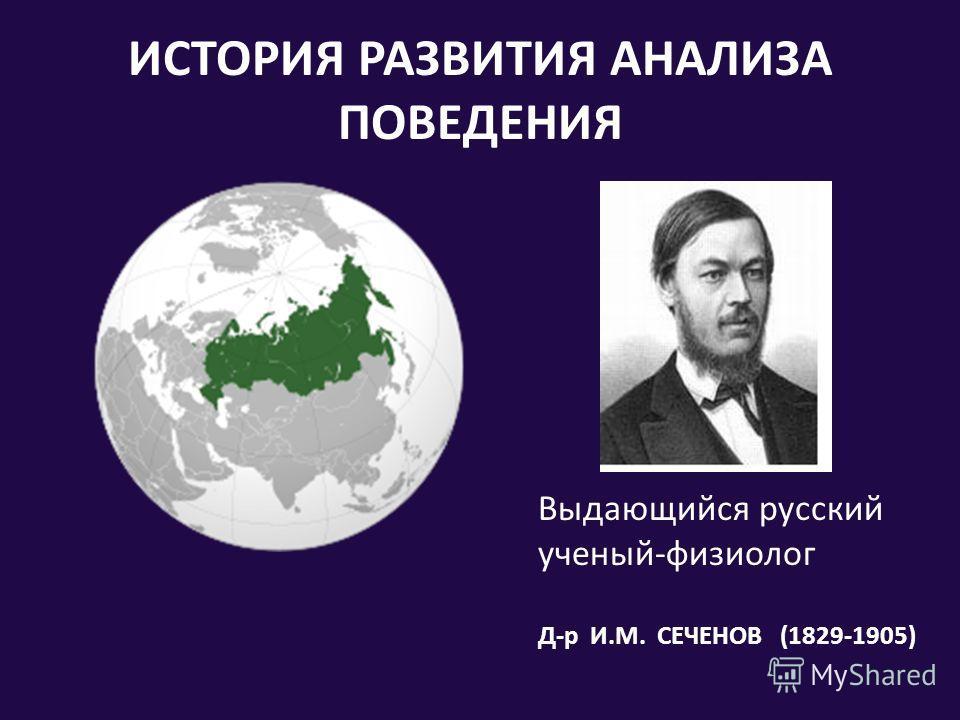 Выдающийся русский ученый-физиолог Д-р И.М. СЕЧЕНОВ (1829-1905)