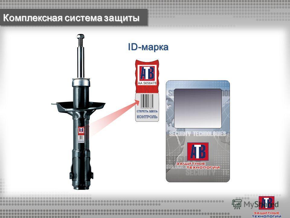 ID-марка Комплексная система защиты